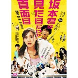 坂本君は見た目だけが真面目 [DVD]|ggking