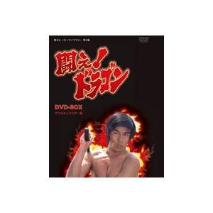 甦るヒーローライブラリー 第4集 闘え!ドラゴン DVD-BOX [DVD]|ggking