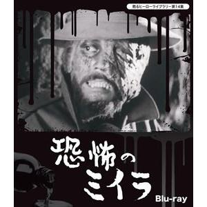 甦るヒーローライブラリー 第14集 恐怖のミイラ Blu-ray [Blu-ray]|ggking