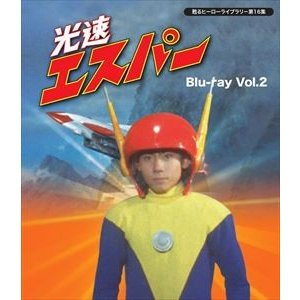 甦るヒーローライブラリー 第16集 光速エスパー Blu-ray Vol.2 [Blu-ray]|ggking