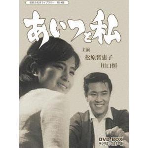 昭和の名作ライブラリー 第24集 あいつと私 DVD-BOX デジタルリマスター版 [DVD]|ggking
