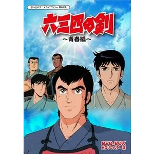 想い出のアニメライブラリー 第68集 六三四の剣 青春編 DVD-BOX HDリマスター版 [DVD]|ggking