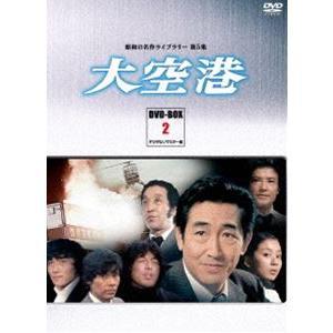 昭和の名作ライブラリー 第5集 大空港 DVD-BOX PART 2 デジタルリマスター版 [DVD]|ggking