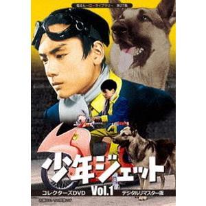 甦るヒーローライブラリー 第27集 少年ジェット コレクターズDVD Vol.1<デジタルリマスター版> [DVD]|ggking