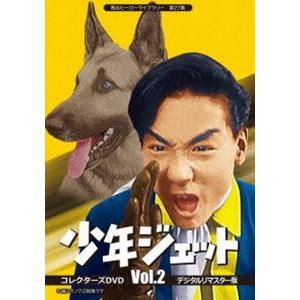 甦るヒーローライブラリー 第27集 少年ジェット コレクターズDVD Vol.2<デジタルリマスター版> [DVD]|ggking