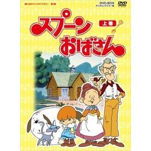 想い出のアニメライブラリー 第4集 スプーンおばさん デジタルリマスター版 スペシャルプライス版 DVD 上巻<期間限定> [DVD]|ggking