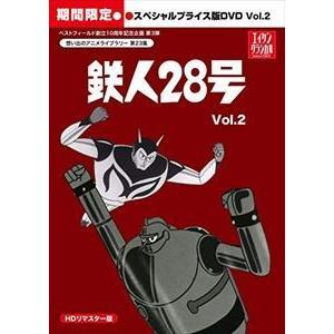 想い出のアニメライブラリー 第23集 鉄人28号 HDリマスター スペシャルプライス版DVD vol.2<期間限定> [DVD]|ggking