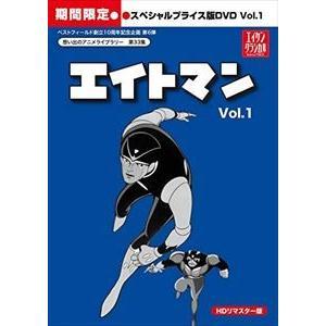 想い出のアニメライブラリー 第33集 エイトマン HDリマスター スペシャルプライス版DVD vol.1<期間限定> [DVD]|ggking