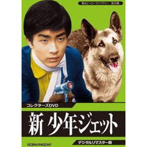 甦るヒーローライブラリー 第28集 新 少年ジェット コレクターズDVD<デジタルリマスター版> [DVD]|ggking