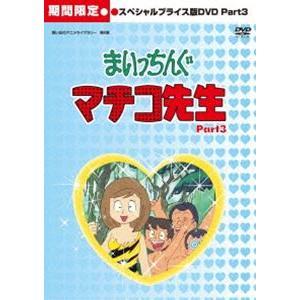 想い出のアニメライブラリー 第6集 まいっちんぐマチコ先生 HDリマスター スペシャルプライス版DVD Part.3<期間限定> [DVD]|ggking