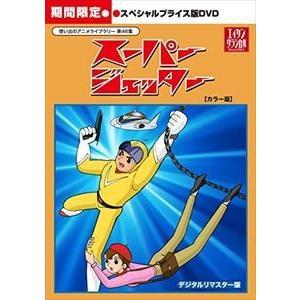 想い出のアニメライブラリー 第46集 スーパージェッター[カラー版] スペシャルプライス版DVD<期間限定> [DVD]|ggking