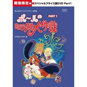 想い出のアニメライブラリー 第3集 ポールのミラクル大作戦 スペシャルプライス版DVD PART1<期間限定> [DVD]|ggking