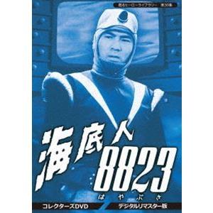甦るヒーローライブラリー 第30集 海底人8823 コレクターズDVD<デジタルリマスター版> [DVD]|ggking