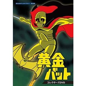 想い出のアニメライブラリー 第94集 男一匹ガキ大将 コレクターズDVD<デジタルリマスター版> [DVD]|ggking
