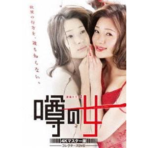 噂の女 コレクターズDVD<4Kマスター版> [DVD]|ggking