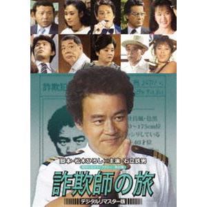 昭和の名作ライブラリー 第43集 石立鉄男の 詐欺師の旅<デジタルリマスター版> [DVD]|ggking