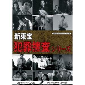 昭和の名作ライブラリー 第51集 新東宝 犯罪捜査シリーズ コレクターズDVD<デジタルリマスター版> [DVD]|ggking