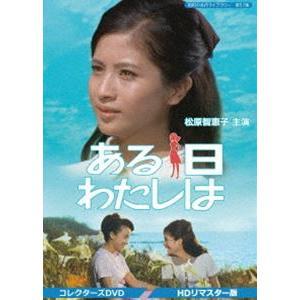 ある日わたしは コレクターズDVD <HDリマスター版>【昭和の名作ライブラリー 第57集】 [DVD]|ggking