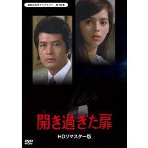 開きすぎた扉 <HDリマスター版>【昭和の名作ライブラリー 第58集】 [DVD]|ggking