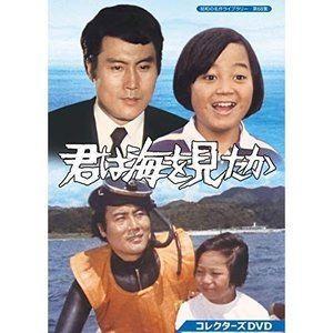 君は海を見たか コレクターズDVD【昭和の名作ライブラリー 第68集】 [DVD]|ggking