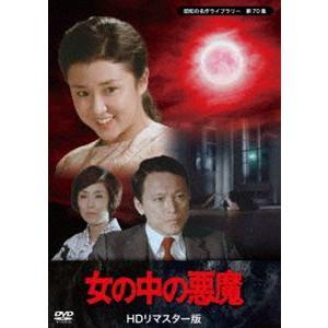 女の中の悪魔<HDリマスター版>【昭和の名作ライブラリー 第70集】 [DVD]|ggking