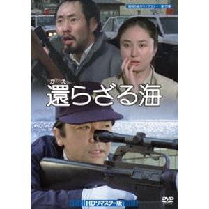 還らざる海 DVD HDリマスター版【昭和の名作ライブラリー 第72集】 [DVD]|ggking
