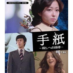 手紙 -殺しへの招待- Blu-ray【昭和の名作ライブラリー 第75集】 [Blu-ray]|ggking
