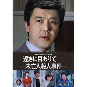 遠きに目ありて -未亡人殺人事件- DVD HDリマスター版【昭和の名作ライブラリー 第78集】 [DVD]|ggking