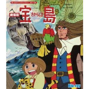 劇場版 宝島 Blu-ray【想い出のアニメライブラリー 第117集】 [Blu-ray]|ggking