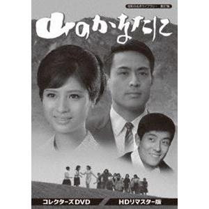 山のかなたに コレクターズDVD HDリマスター版【昭和の名作ライブラリー 第87集】 [DVD] ggking