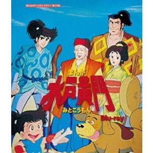 まんが水戸黄門 Blu-ray【想い出のアニメライブラリー 第123集】 [Blu-ray]|ggking