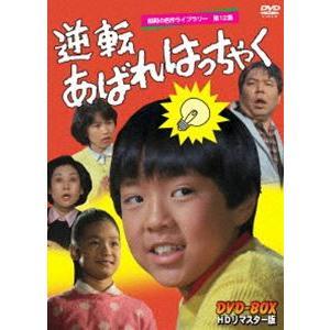 昭和の名作ライブラリー 第12集 逆転あばれはっちゃく DVD-BOX デジタルリマスター版 [DVD]|ggking