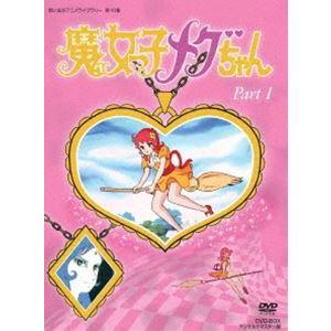 想い出のアニメライブラリー 第10集 魔女っ子メグちゃん DVD-BOX デジタルリマスター版 Part1 [DVD] ggking