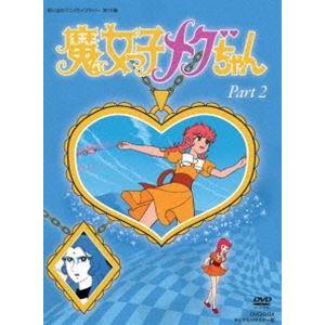 想い出のアニメライブラリー 第10集 魔女っ子メグちゃん DVD-BOX デジタルリマスター版 Part2 [DVD] ggking