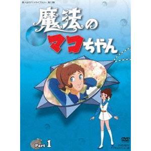 想い出のアニメライブラリー 第13集 魔法のマコちゃん DVD-BOX デジタルリマスター版 Part1 [DVD] ggking