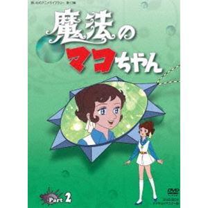 想い出のアニメライブラリー 第13集 魔法のマコちゃん DVD-BOX デジタルリマスター版 Part2 [DVD] ggking