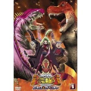 古代王者 恐竜キング Dキッズ・アドベンチャー 6 [DVD] ggking
