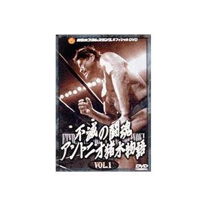 不滅の闘魂 アントニオ猪木物語 VOL.1 [DVD] ggking