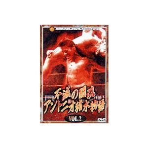 不滅の闘魂 アントニオ猪木物語 VOL.2 [DVD] ggking