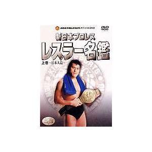 新日本レスラー名鑑 上巻 [DVD] ggking