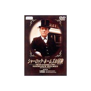 シャーロック・ホームズの冒険 6巻 [DVD] ggking