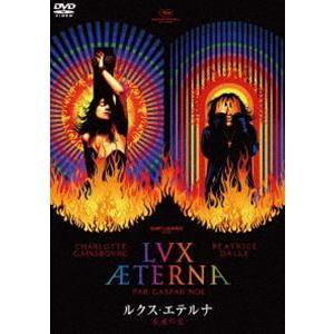 ルクス・エテルナ 永遠の光 [DVD] ggking