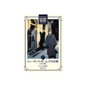 シャーロック・ホームズの冒険 完全版 Vol.1 [DVD] ggking