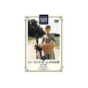 シャーロック・ホームズの冒険 完全版 Vol.2 [DVD] ggking