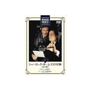 シャーロック・ホームズの冒険 完全版 Vol.5 [DVD] ggking