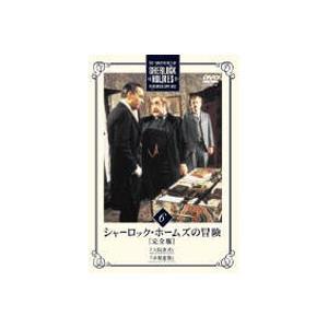 シャーロック・ホームズの冒険 完全版 Vol.6 [DVD] ggking
