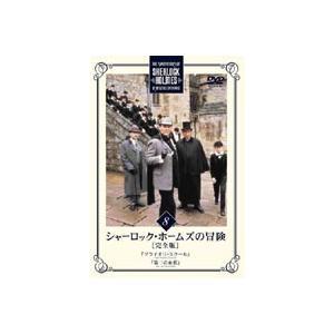 シャーロック・ホームズの冒険 完全版 Vol.8 [DVD] ggking