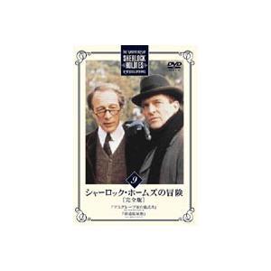 シャーロック・ホームズの冒険 完全版 Vol.9 [DVD] ggking