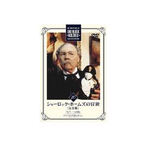 シャーロック・ホームズの冒険 完全版 Vol.10 [DVD] ggking