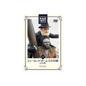 シャーロック・ホームズの冒険 完全版 Vol.11 [DVD] ggking